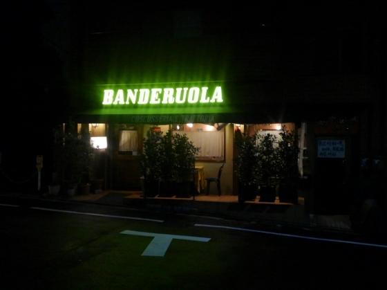 恵比寿_バンデルオーラ