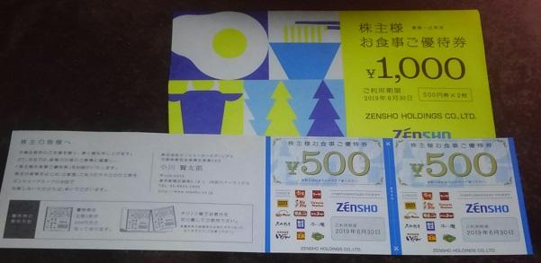 ゼンショー優待券 181210