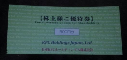 KFC 優待 181210