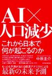 AI×人口減少