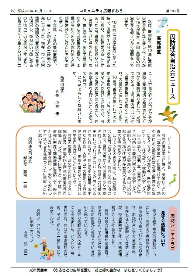 広報10-5