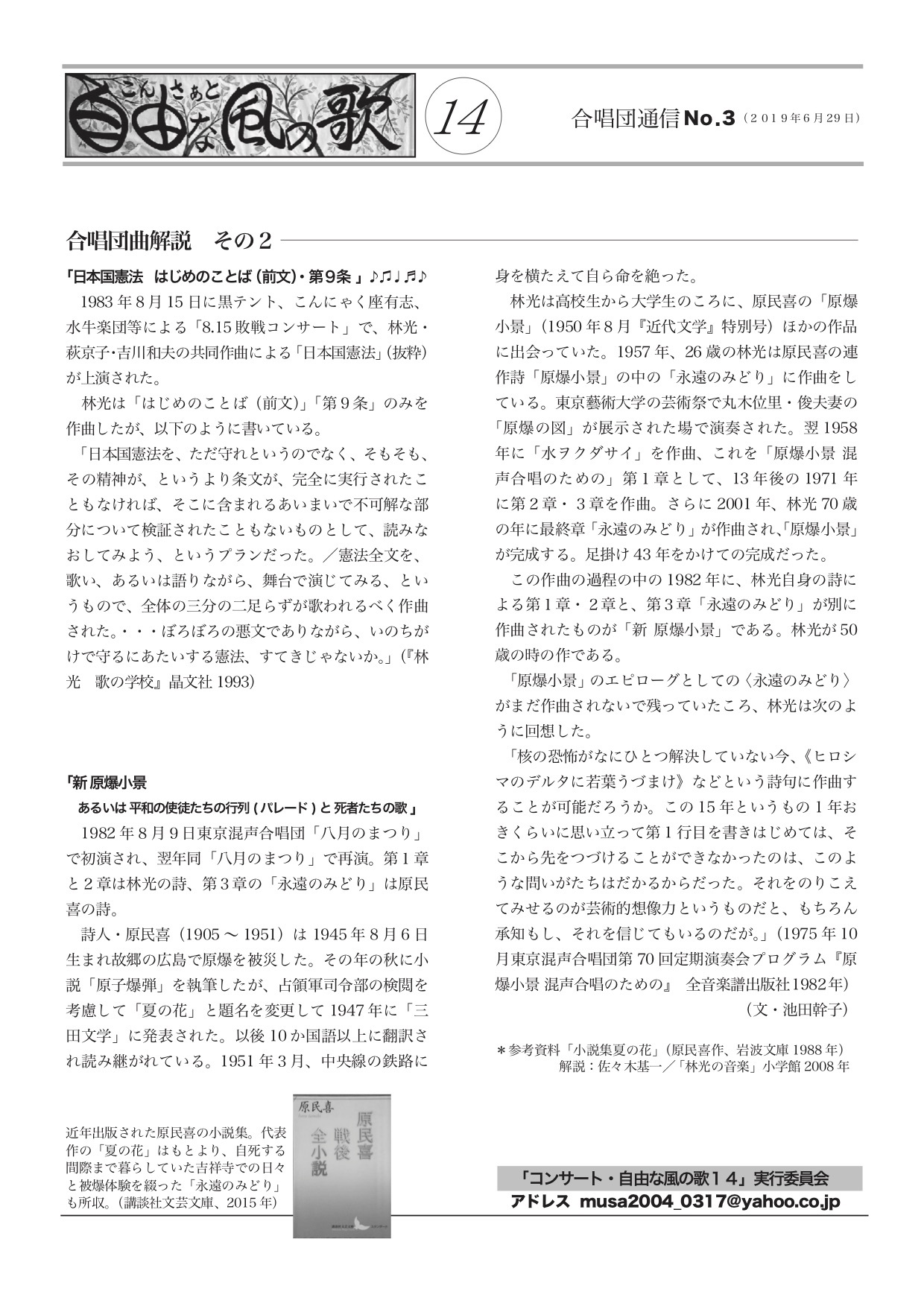 14/通信3号(Web版) (1)