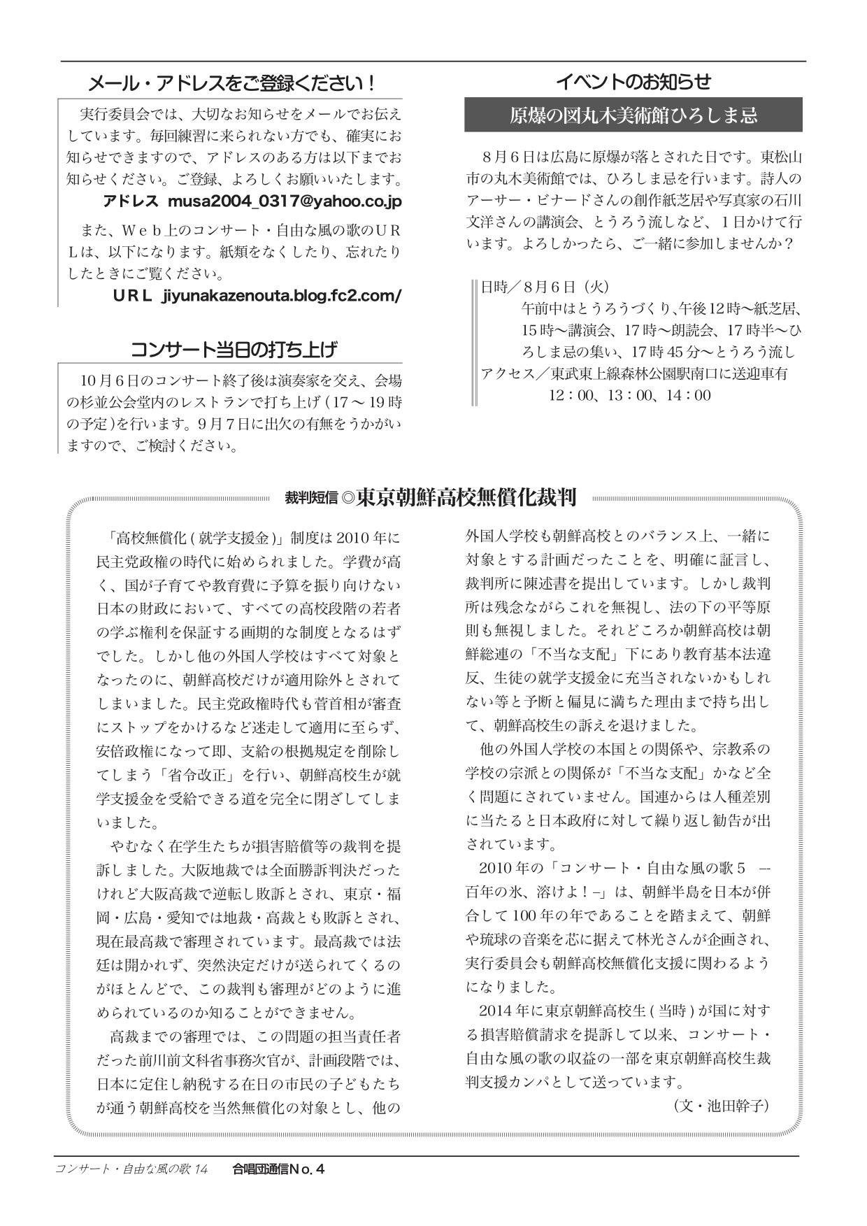 14-通信4号Web用