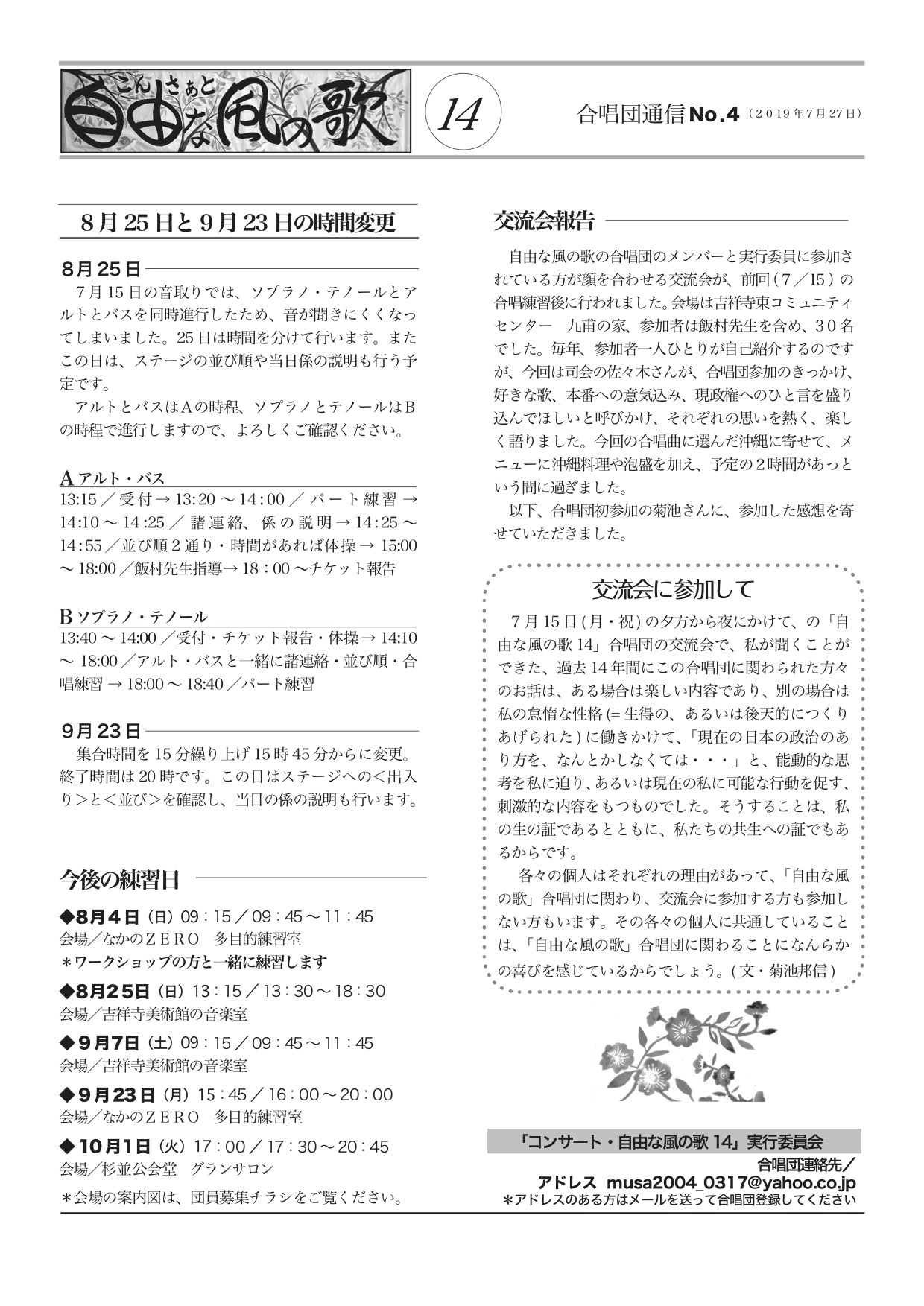 14-通信4号Web用_表