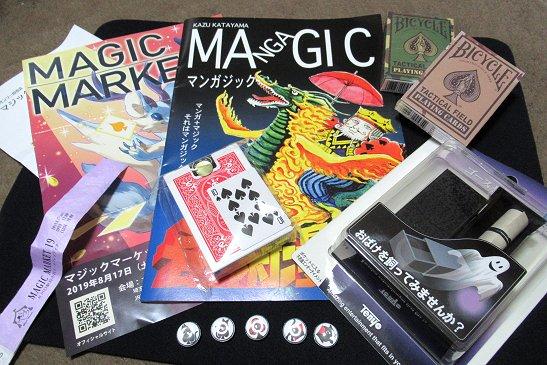 magicmarkettokyo2019-9.jpg