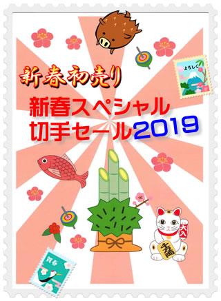 新春スペシャル切手セール