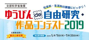 ゆうびんde自由研究・作品コンテスト2019