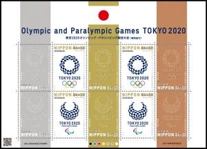 東京2020 オリンピック・パラリンピック競技大会(寄附金付)
