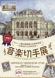 ウィーン国立歌劇場150周年記念 音楽切手展