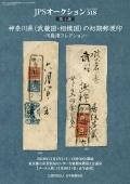 神奈川県(武蔵国・相模国)の初期郵便印