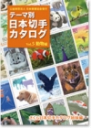 テーマ別日本切手カタログ Vol.5 動物編