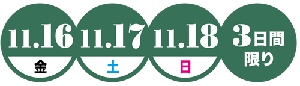 JAPEX2018キャンペーンブース