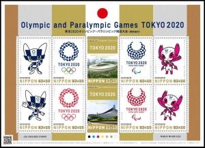 東京2020オリンピック・パラリンピック(寄附金付)