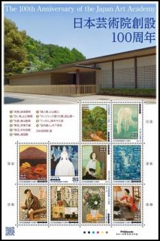 日本芸術院創設100周年
