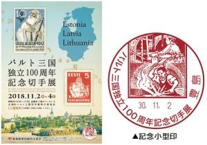 バルト三国独立100周年記念切手展