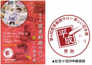 第4回関東郵趣サロン研究会 楽しい切手展