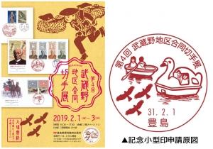 第4回武蔵野地区合同切手展