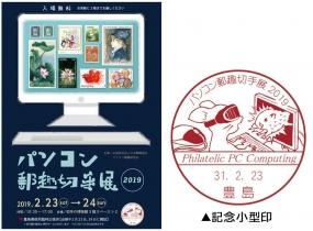 パソコン郵趣切手展2019