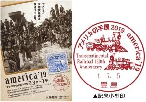アメリカ切手展2019 america'19