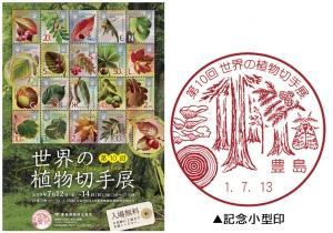 第10回世界の植物切手展