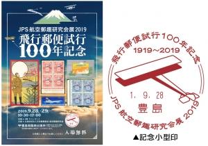 JPS航空郵趣研究会展2019