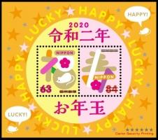 2020年用お年玉切手シート
