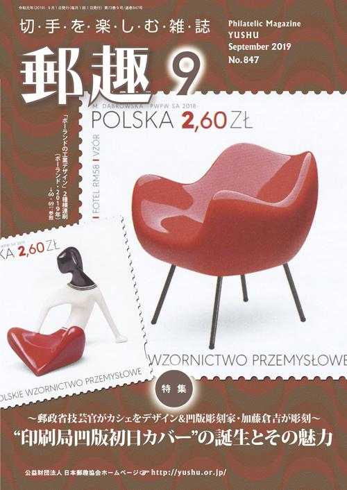 yushu201909.jpg