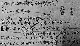 ヤマギシズム恋愛・結婚についての草稿