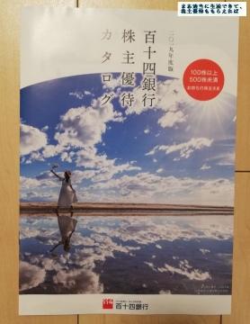 百十四銀行 株主優待カタログ00 201903