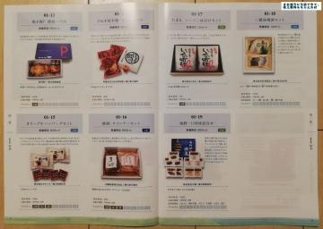 百十四銀行 株主優待カタログ03 201903