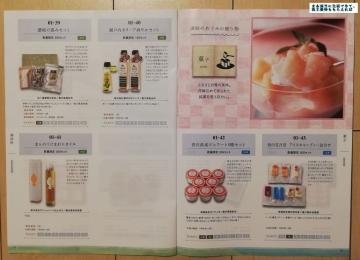 百十四銀行 株主優待カタログ07 201903