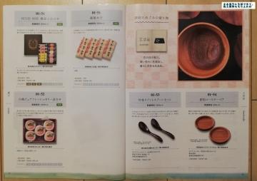 百十四銀行 株主優待カタログ09 201903