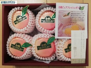 百十四銀行 きさらぎ 白桃ピュアフレッシュ01 201903
