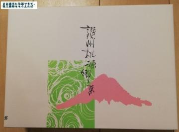 百十四銀行 きさらぎ 白桃ピュアフレッシュ03 201903