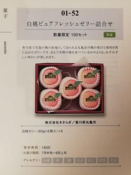 百十四銀行 きさらぎ 白桃ピュアフレッシュ04 201903
