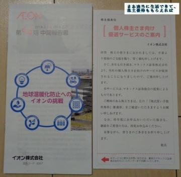イオン マネックス優遇サービス01 201808