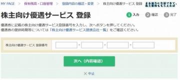 イオン マネックス優遇サービス02 201808