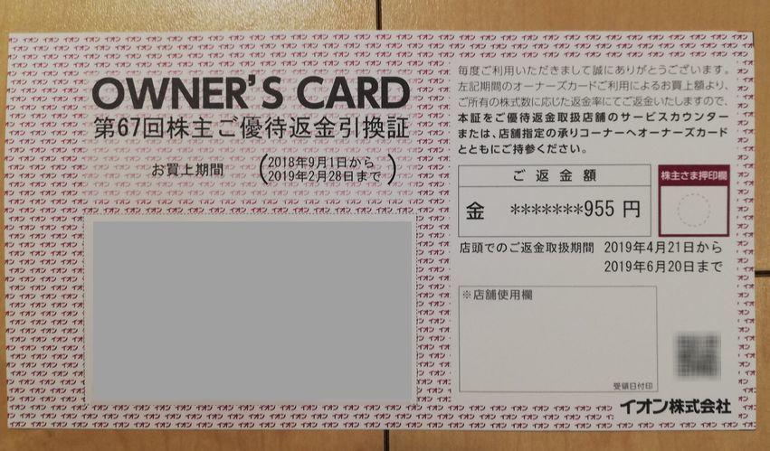 aeon_owner_cashback-1904_201808.jpg
