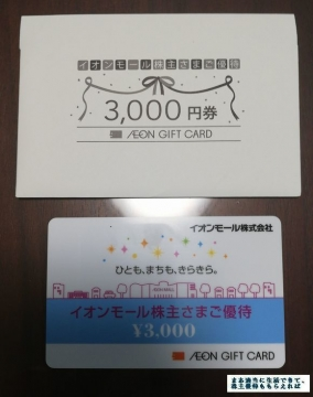 イオンモール イオンギフトカード 3000円相当 201902