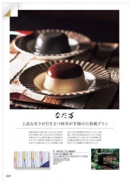 イオンモール WEB版カタログ内容04 201902