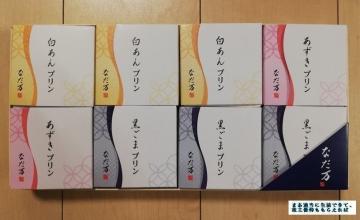 イオンモール プリン詰め合わせ01 201902