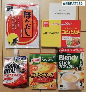 味の素 優待内容01 201903