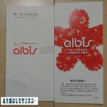 アルビス 優待案内02 201809