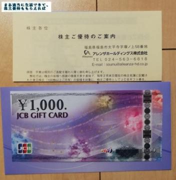 アレンザホールディングス ギフトカード1000円相当 201902