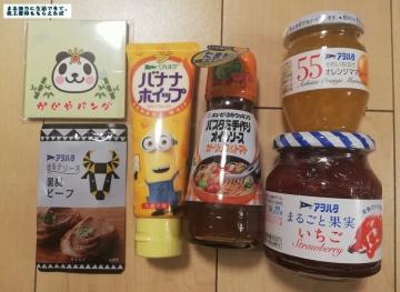 アヲハタ 優待内容01 201811