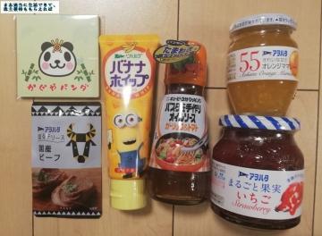 アヲハタ 優待内容02 201811