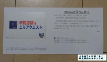 エリアクエスト クオカード 1000円相当 201806