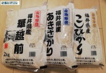 アトム 福井 お米01 1906 201909