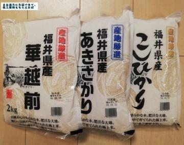 アトム 福井 お米02 1906 201909