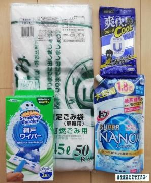 ビックカメラ お買物券 網戸ワイパー01 201902